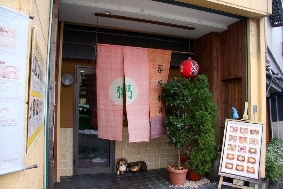 京都で朝食なら極上朝粥がおすすめ!有名京料理老舗名店で味わう朝ごはん特集