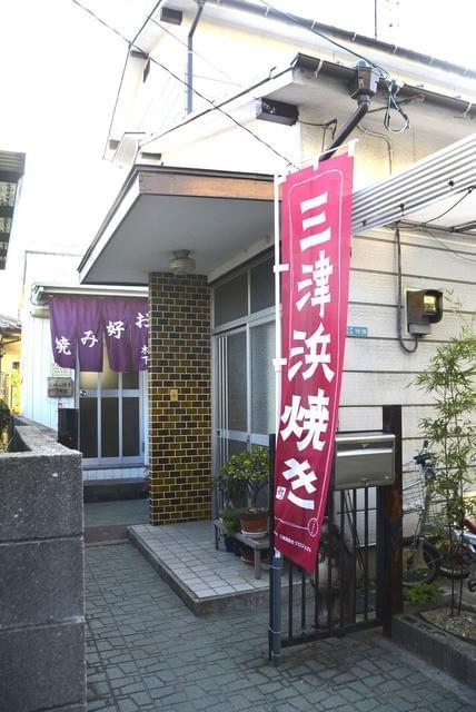 愛媛県松山市のB級グルメ「三津浜焼き」おすすめ人気店5選