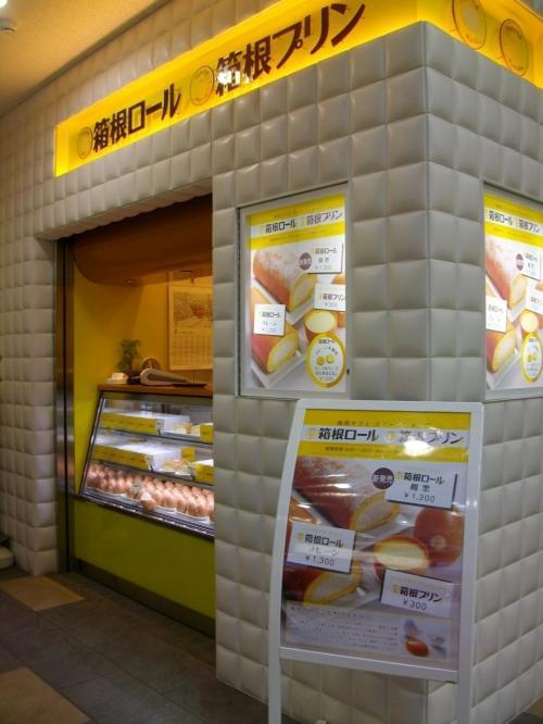 箱根名物スイーツをお土産にしたいならこのお店!おすすめショップ4選♡