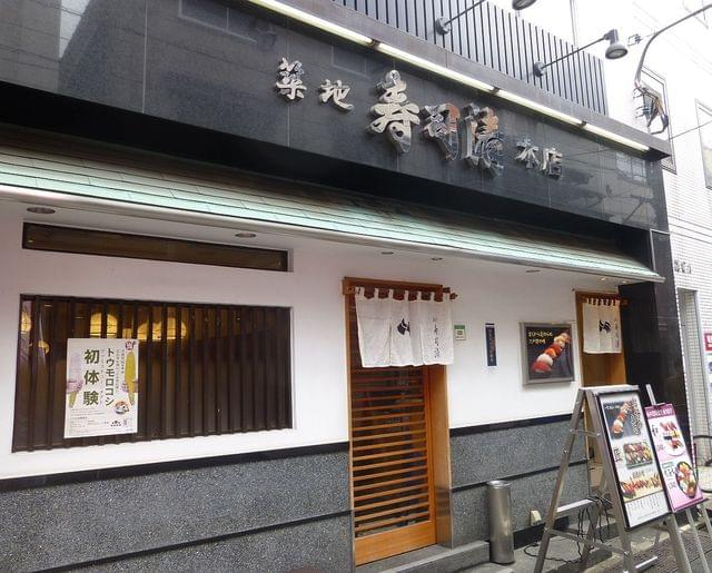 築地「寿司清」で125年の歴史を誇る、伝統の江戸前寿司を!