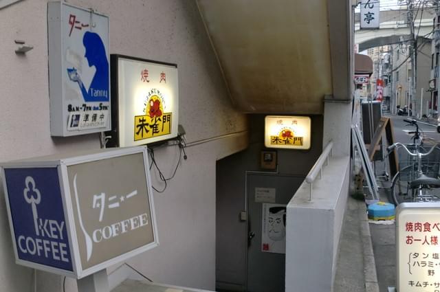 浅草橋駅近で肉を食らう!本当に美味しい人気焼肉屋おすすめ4選