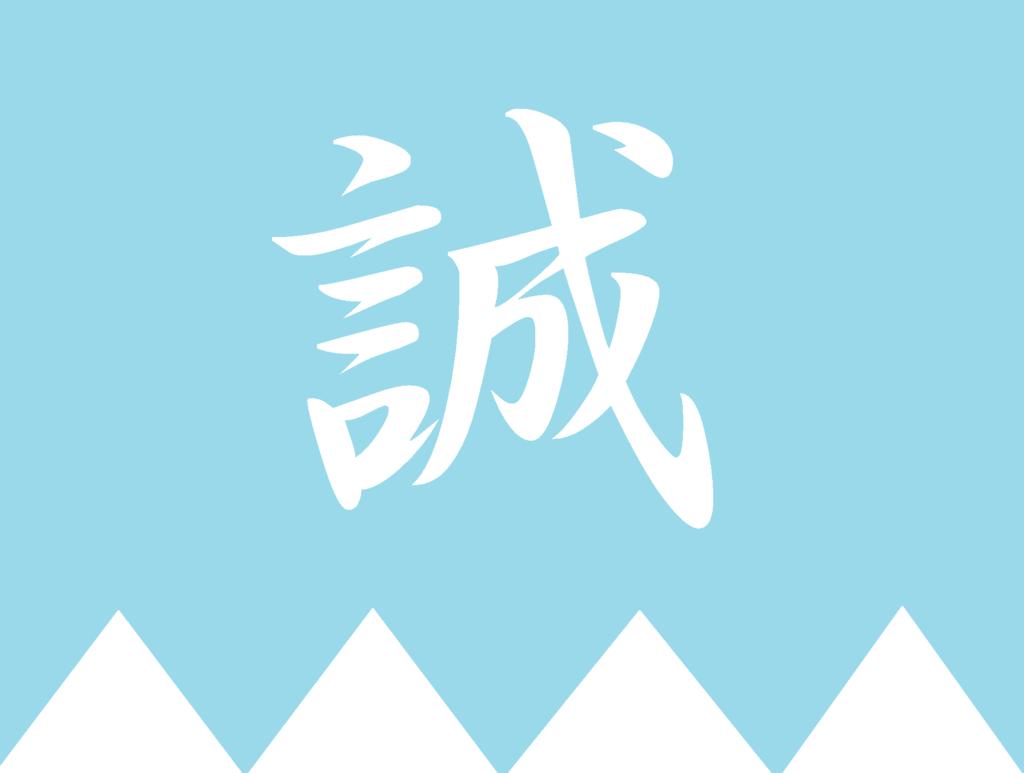 新撰組のイケメン隊士・沖田総司の魅力とゆかりの地を知りたい!