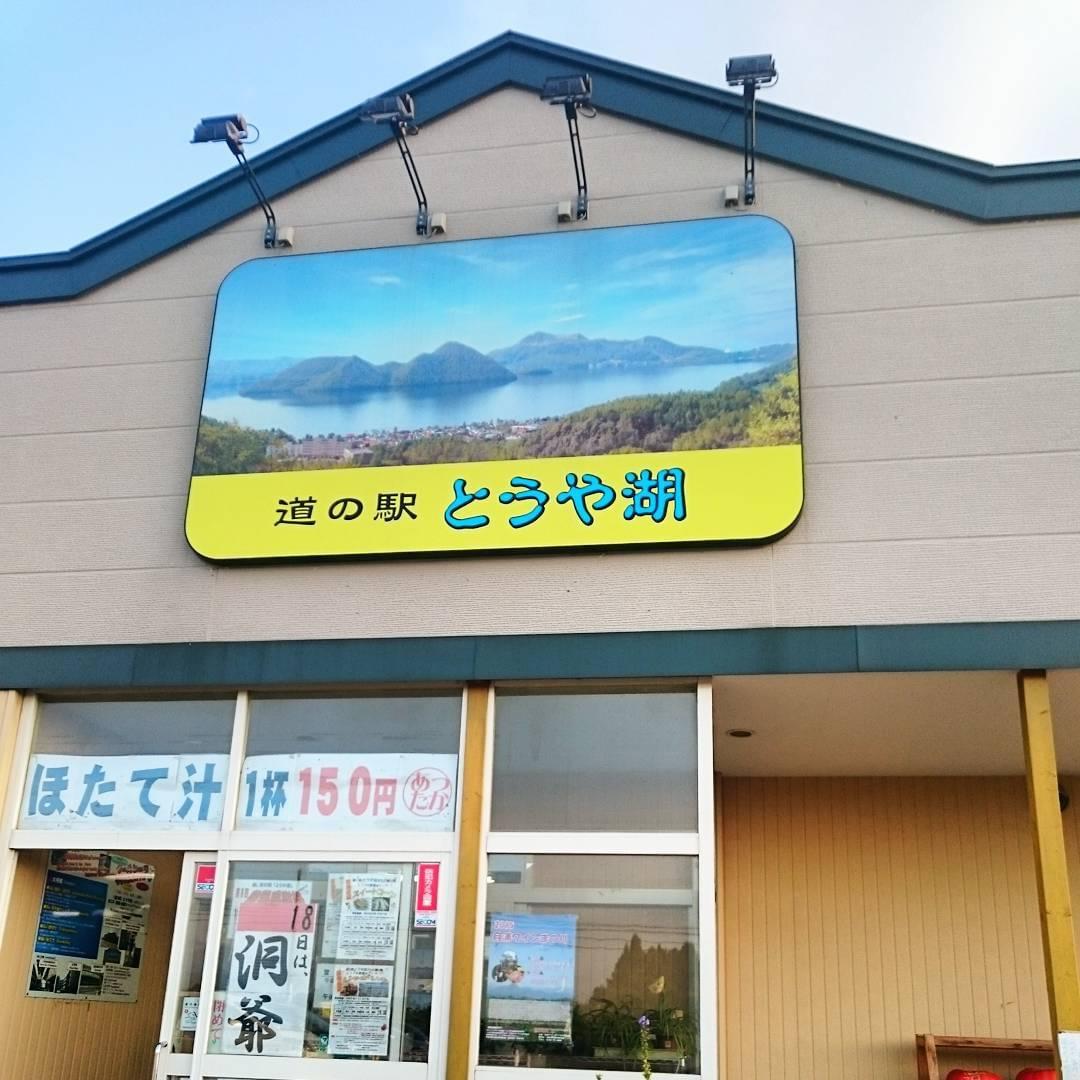 札幌ドライブ圏―洞爺湖町なら天気が悪くても楽しめる!
