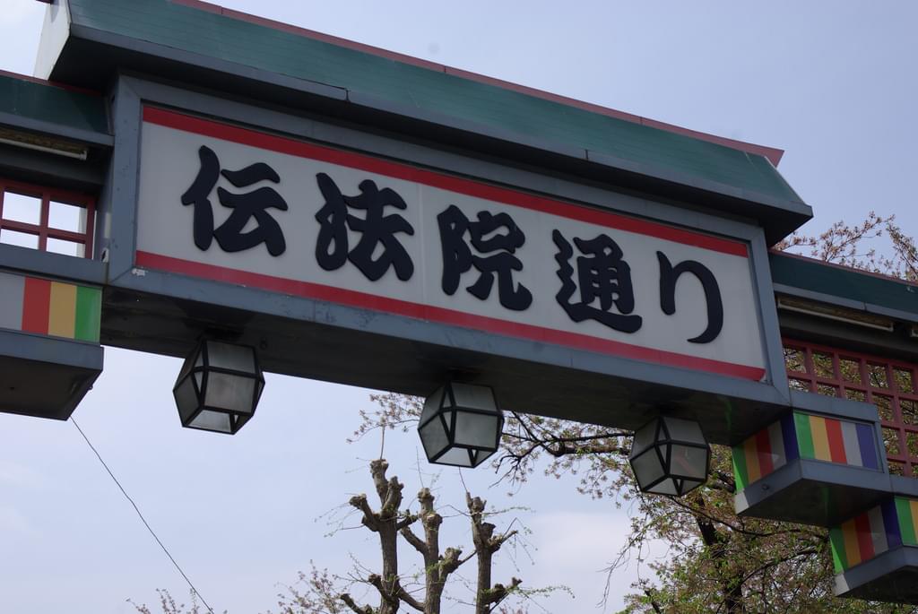 浅草・伝法院通りが楽しい!江戸の魅力が詰まったスポットへ行こう
