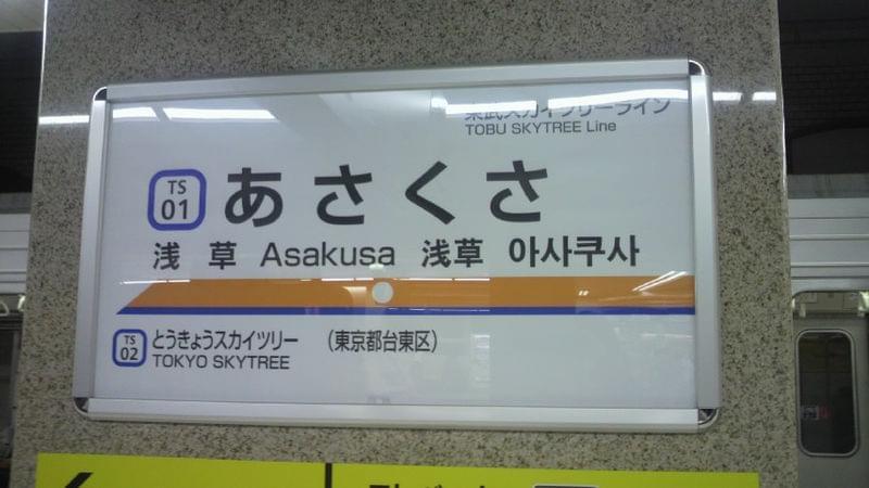雷門へのアクセスを徹底解説!雷門への最寄り駅「浅草駅」は一つじゃない?!