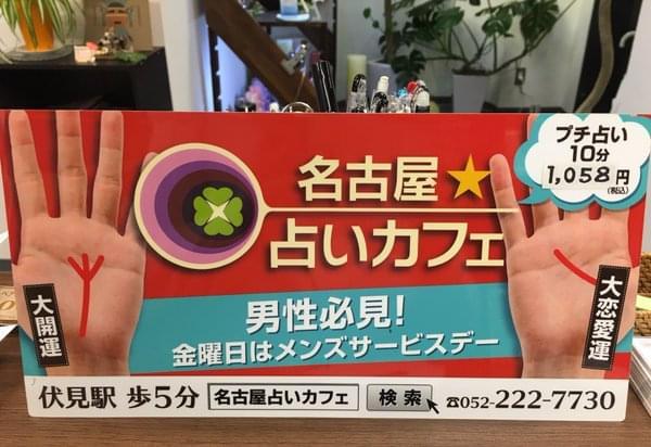 恋愛も仕事も!名古屋で当たると人気の占い・5選