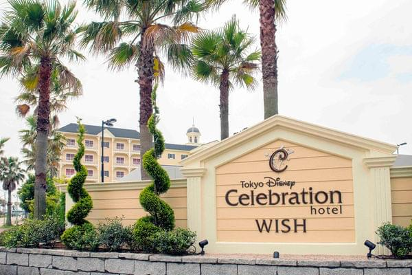 東京ディズニーセレブレーションホテルでリーズナブルにディズニーを満喫!