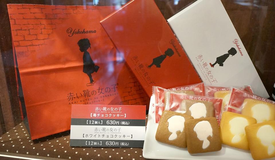 横浜で絶対ゲットしたいお土産15選!人気のオススメお土産をご紹介