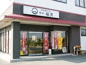 浜松に行ったら買いたい!もらって嬉しい人気のお土産おすすめ15選!
