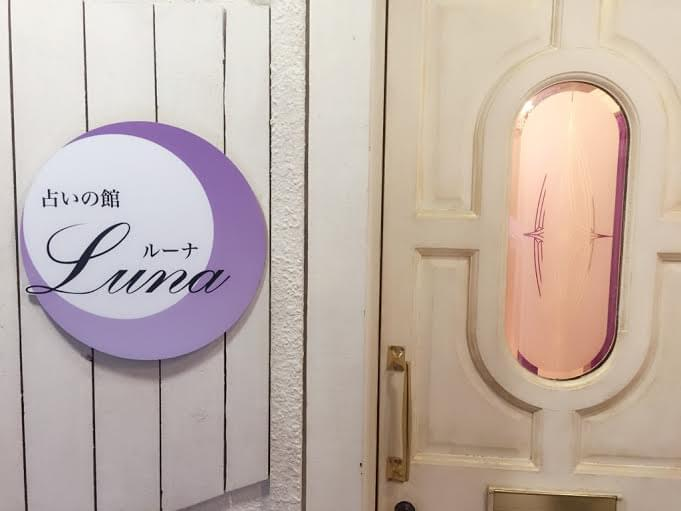 【大阪・占い】占いの館ルーナがとにかく当たる!新しいパワースポット⁉