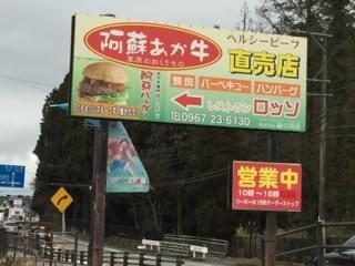 あか牛を使ったお手頃グルメ♪ 気軽に食べたいお店おすすめ4選!