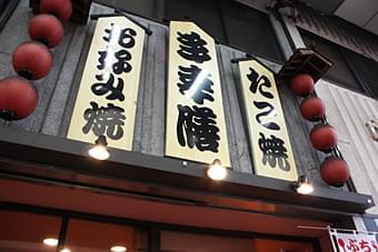 【広島】呉のソウルフードはコレ!おすすめ店5選