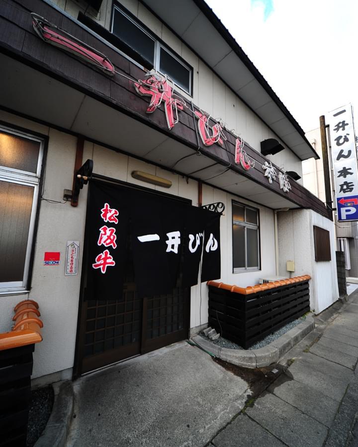 【三重】松坂牛の地元おすすめ店5選!思いっきり食べつくそう!