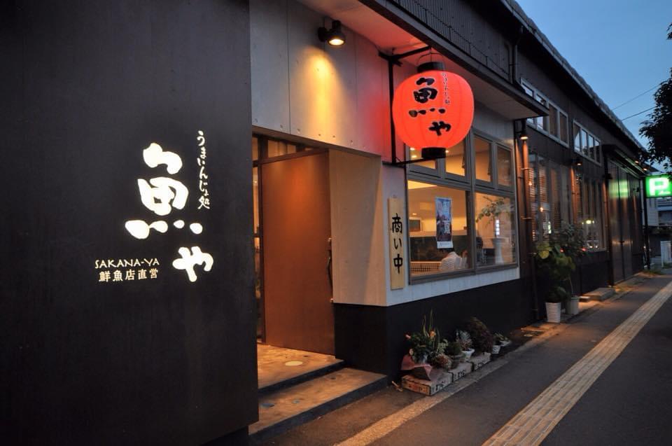 【徳島】新鮮な海の幸が食べられるおすすめお店4選