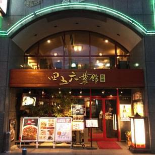 横浜中華街ではずせない!小籠包が味わえる名店4選