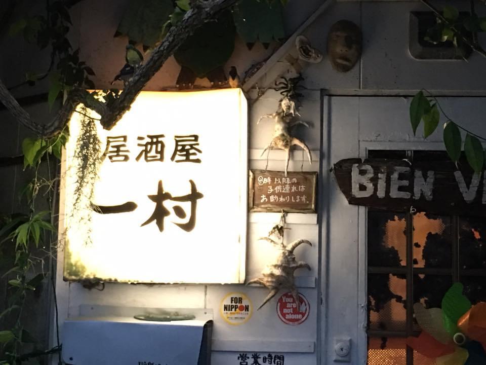 奄美大島を満喫できるおいしいおすすめ御食事処4選!