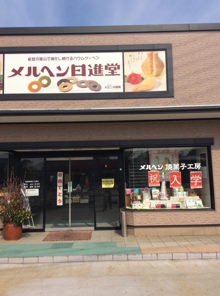 石川・能登エリアのおすすめグルメとお店の紹介