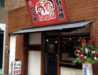 全部食べたい!姫路のおすすめご当地グルメ8選