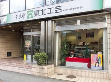 仙台の和雑貨7選!喜ばれること間違いなしの伝統のあるお土産!