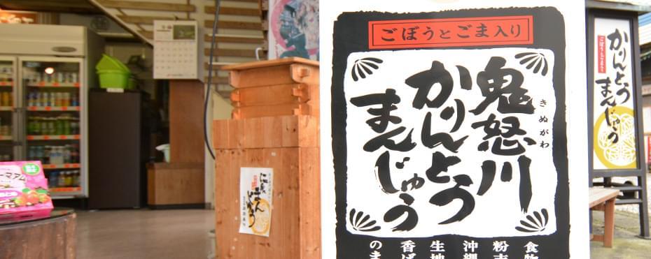 鬼怒川温泉で人気お土産15選!おすすめの鬼怒川のお土産をご紹介