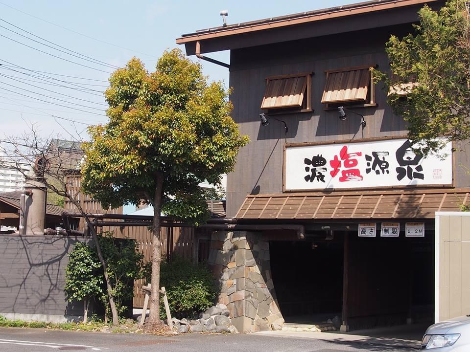 首都高速道路近くのおすすめ日帰り温泉22選!