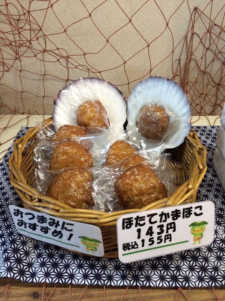 定山渓のお土産おすすめ15選!人気アイテム大公開!