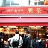 神戸・南京町で食べ歩きをするならコレ!絶対外せない人気グルメ15選