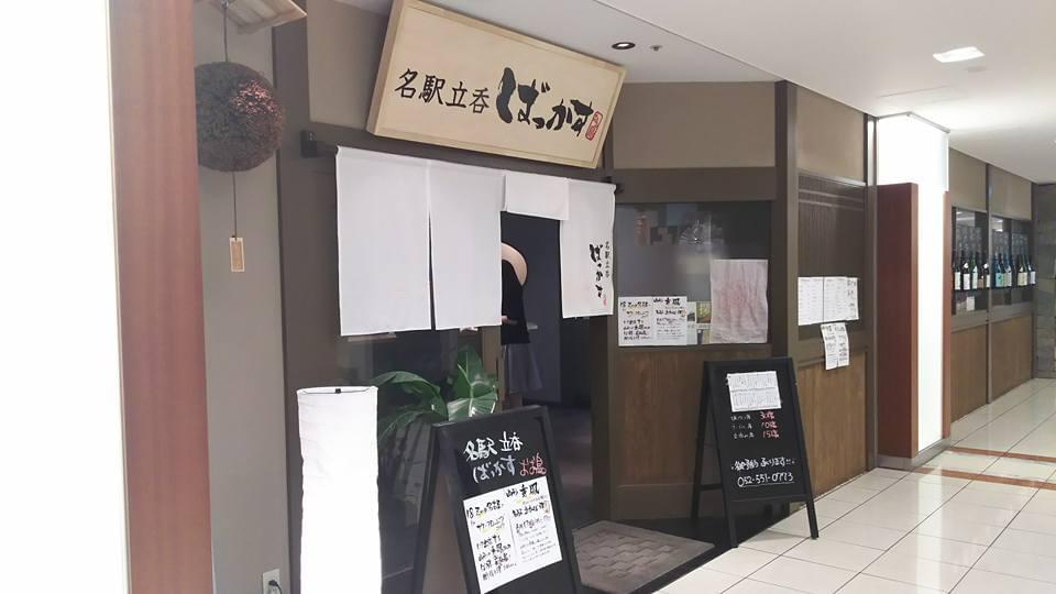 【食べログ3.5★以上】名古屋エリアの居酒屋おすすめ20選!【飲み会幹事必見】【デートにも♡】