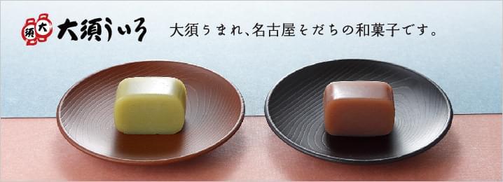 名古屋で人気お土産おすすめ15選!最新のものから定番のお土産まで全部ご紹介します!!