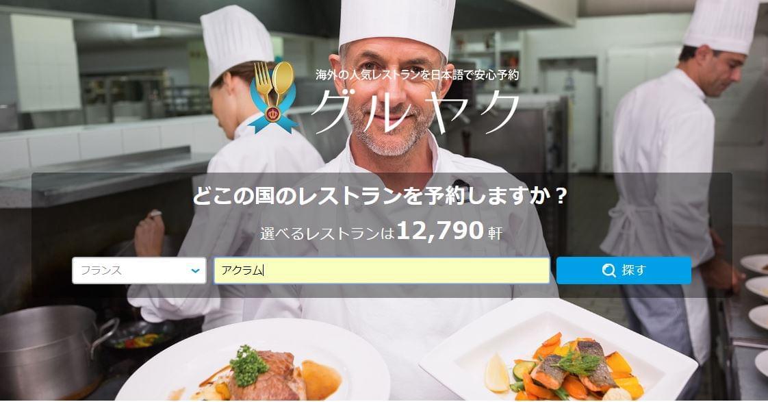 グルヤクの海外レストラン予約の評判は?安全?トラブルは?気になる手数料や口コミを徹底調査