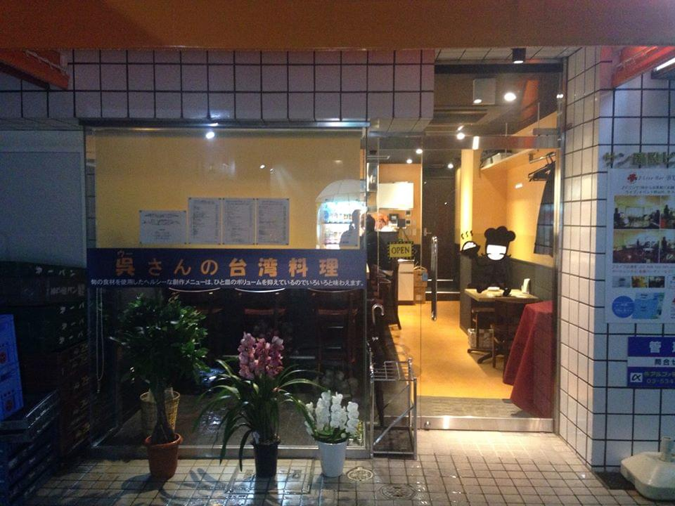 【食べログ3.5★以上】荻窪駅エリアの居酒屋おすすめ15選!