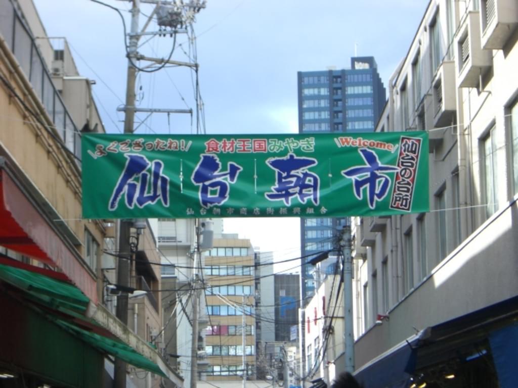 仙台朝市の人気グルメ12選!朝食やランチにおすすめ!