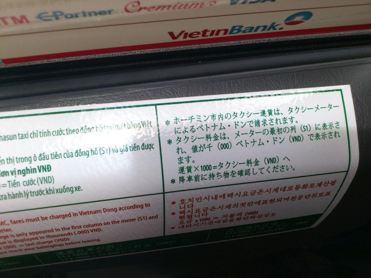 ベトナム基本情報 【治安・情勢編】~ホーチミンでタクシーに乗るなら~