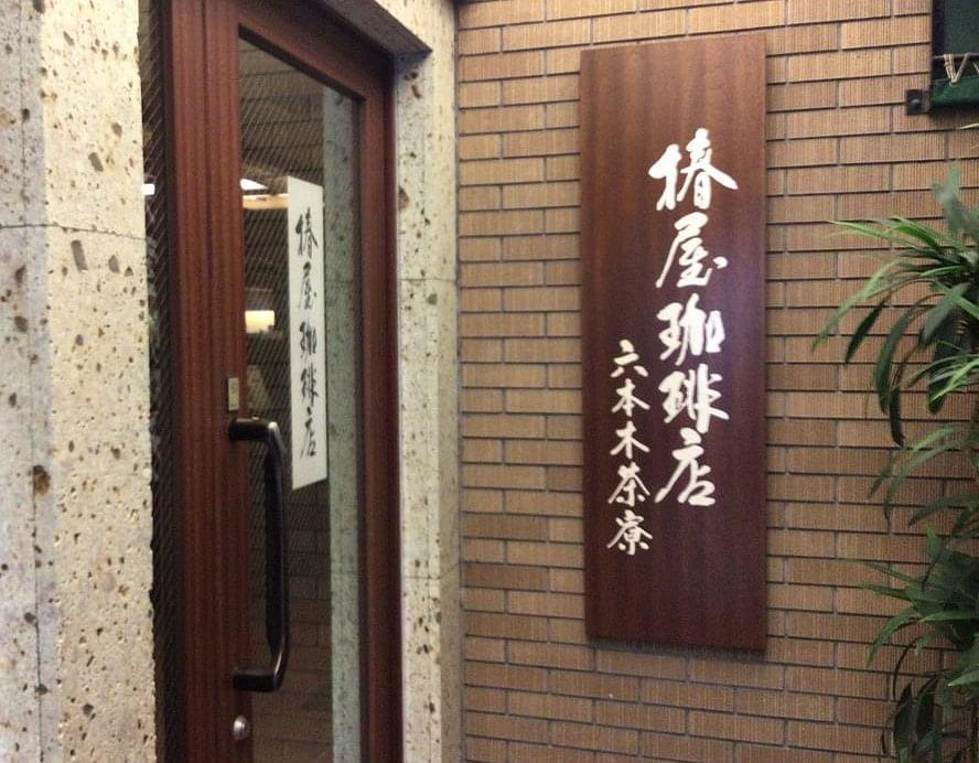 六本木駅周辺で喫煙できるカフェ5選 オシャレ、可愛いからレトロまで!