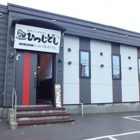 北海道函館で北のグルメ「ジンギスカン」を満喫!函館でおススメのジンギスカン人気店11選