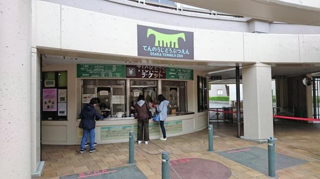 天王寺動物園の見どころをお届け!入場料金やアクセス・駐車場情報まで!