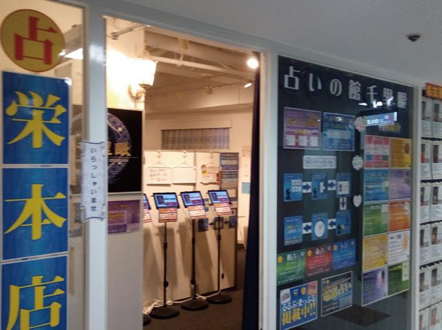 名古屋で当たると人気の占い5選!恋愛も仕事もアドバイスをもらおう!