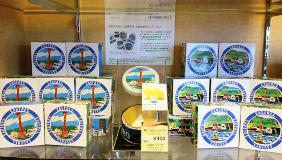神戸でおすすめの人気のお土産TOP20!自分用や職場用へのおすすめのお土産を徹底紹介!
