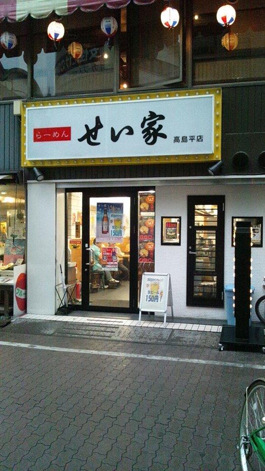成増駅でおすすめのラーメンTOP20!行列のできる人気店をご紹介
