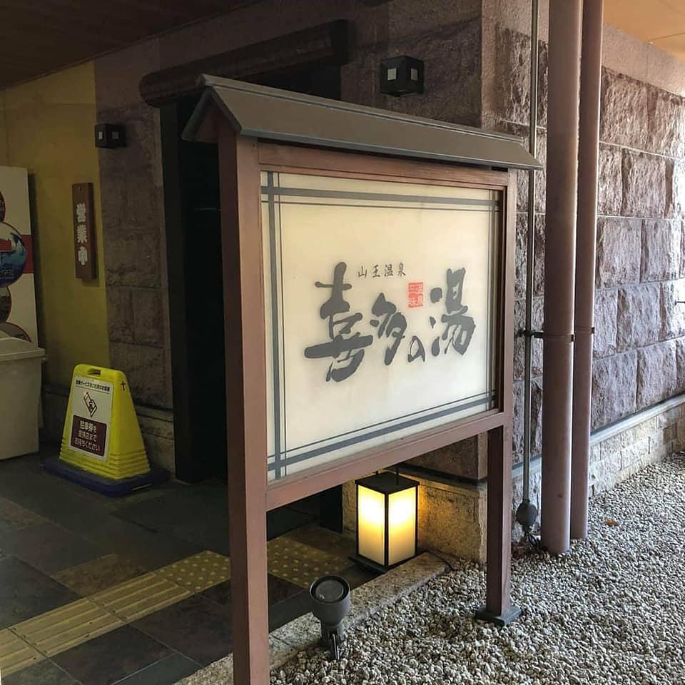 名古屋駅周辺でおすすめの銭湯TOP20!温泉、スーパー銭湯も紹介