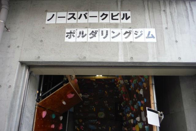 東京でおすすめのボルダリングジムランキングTOP16!
