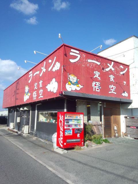 米子の名物料理TOP10!地元ならではのグルメを味わおう