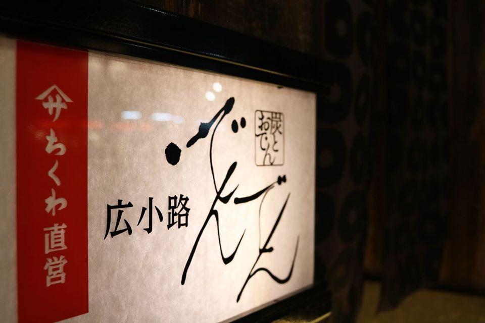 豊橋で食べたい名物料理TOP15!地元グルメを堪能しよう