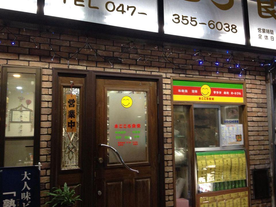 浦安魚市場で人気のランチTOP22!美味しい海鮮を食べよう