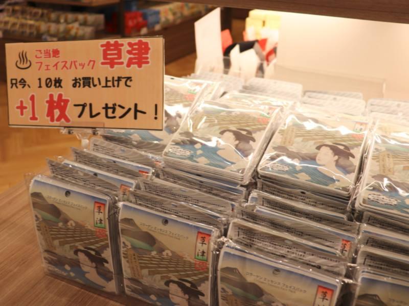 草津でおすすめの人気お土産31選!名物グルメから工芸品などが勢揃い