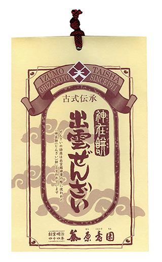 出雲大社でおすすめの人気お土産35選!旅行ついでに買いたい島根県のお土産もあわせてご紹介