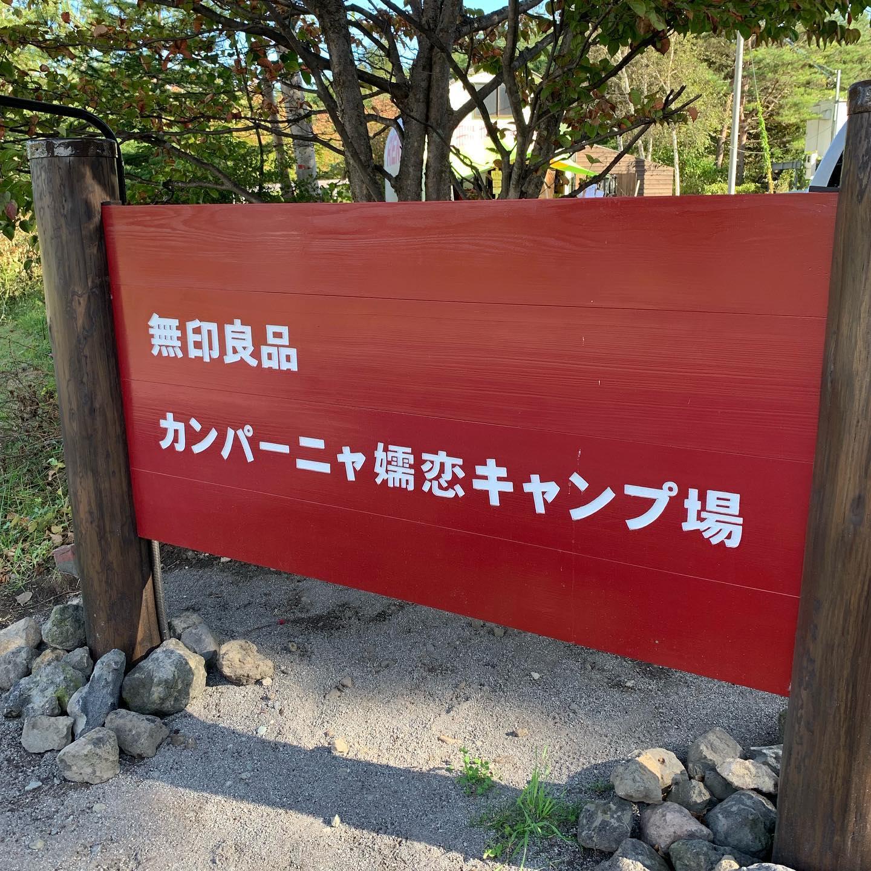 関東の穴場キャンプ場10選!誰にも教えたくない人気スポットをご紹介
