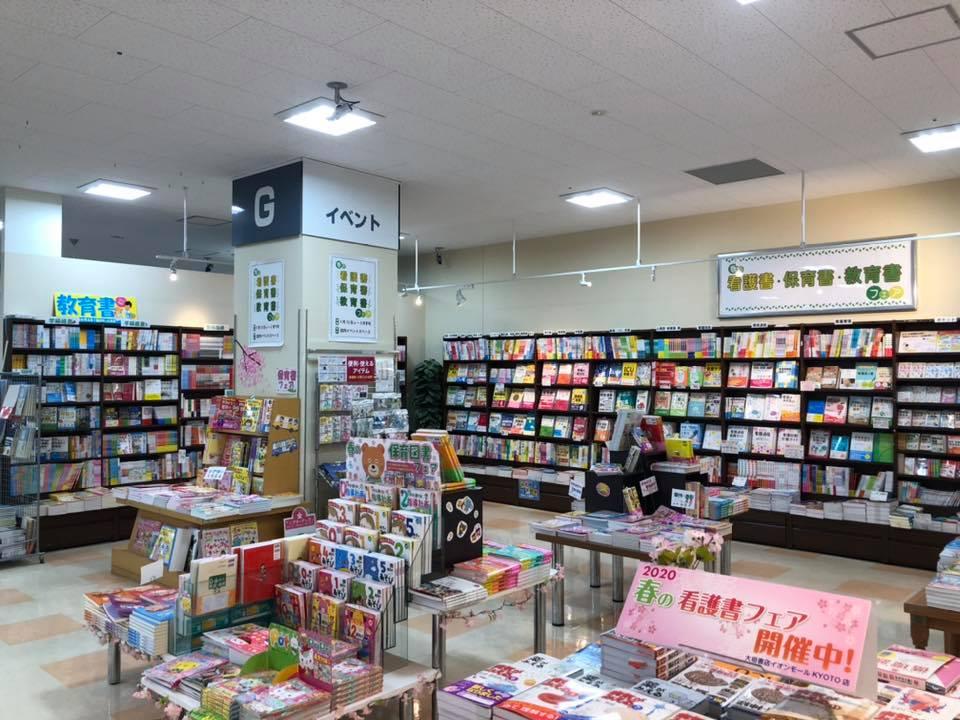 京都駅周辺のおすすめ本屋10選!書店ごとの違いを徹底解説