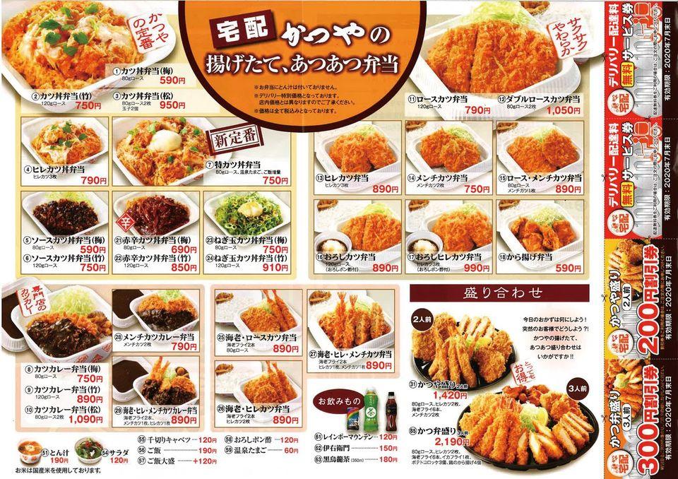 かつやのメニュー・カロリー情報15選!カツ丼や定食など栄養やダイエット向きメニュー情報も満載