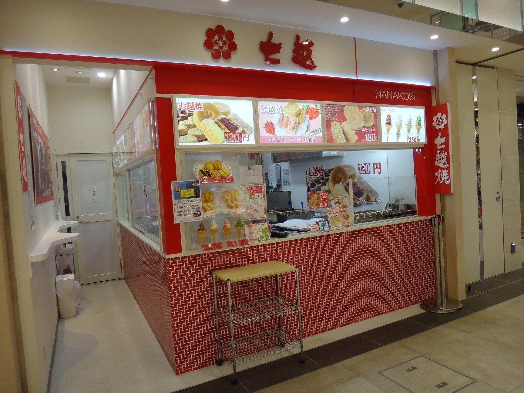 富山駅周辺の人気グルメスポット15選!絶品メニューが揃うお店をご紹介